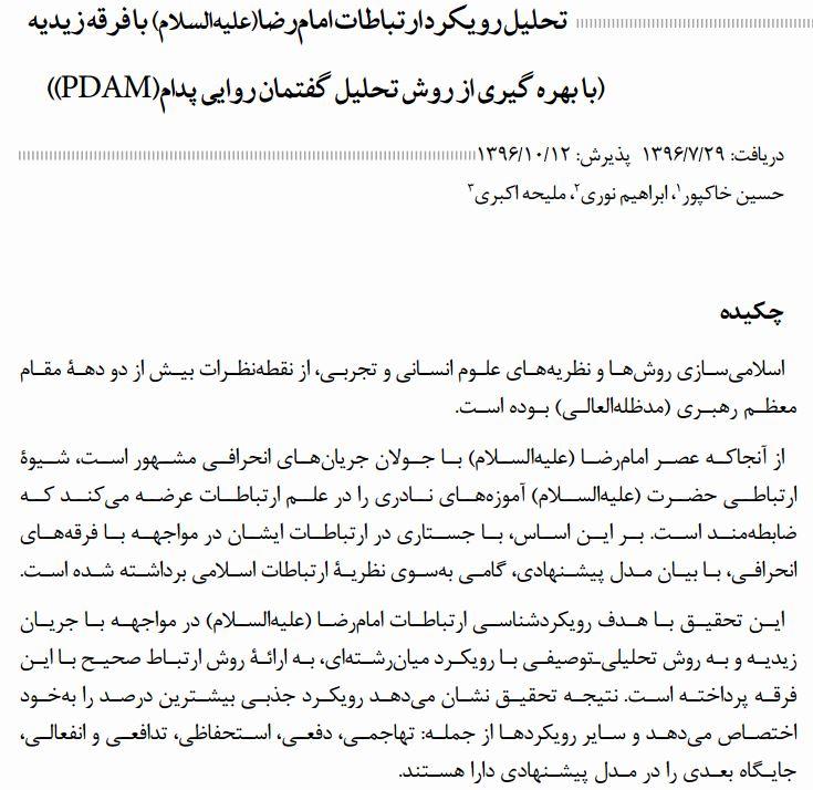 ارتباطات امام رضا با فرقه زیدیه