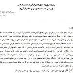 عربی پنداری واژه های دخیل در قرآن در تفاسیر اسلامی