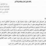 مقاله رفتارسازی زبان با رویکردی قرآنی