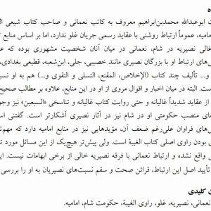 تحلیلی از گزارشهای تازه یاب شامی در مورد کاتب نعمانی