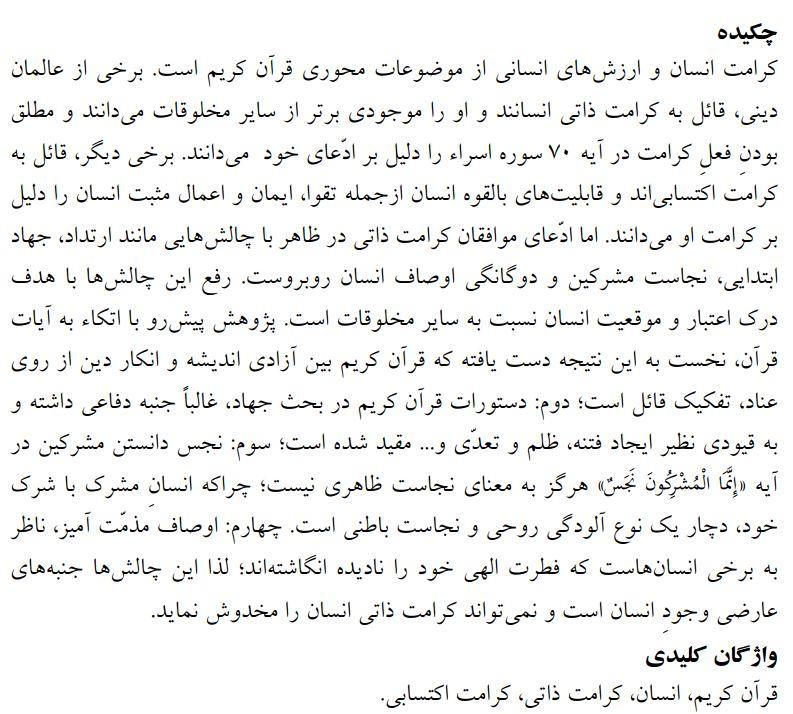 کرامت ذاتی انسان در قرآن