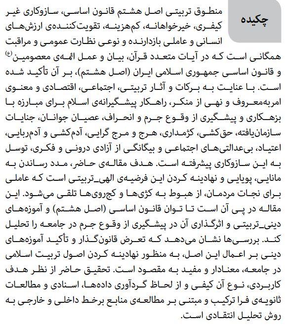 کاربست های تربیتی اصل هشتم قانون اساسی و نقش آن در پیشگیری از وقوع جرم با رویکردی به قرآن و حدیث