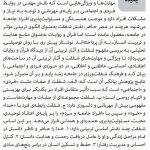 شفقت در قرآن و حدیث
