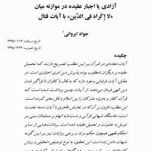 آزادی یا اجبار عقیده در موازنه میان «لا اکراه فی الدین» با آیات قتال