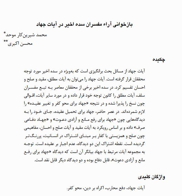 بازخوانی آراء مفسران سده اخیر در آیات جهاد