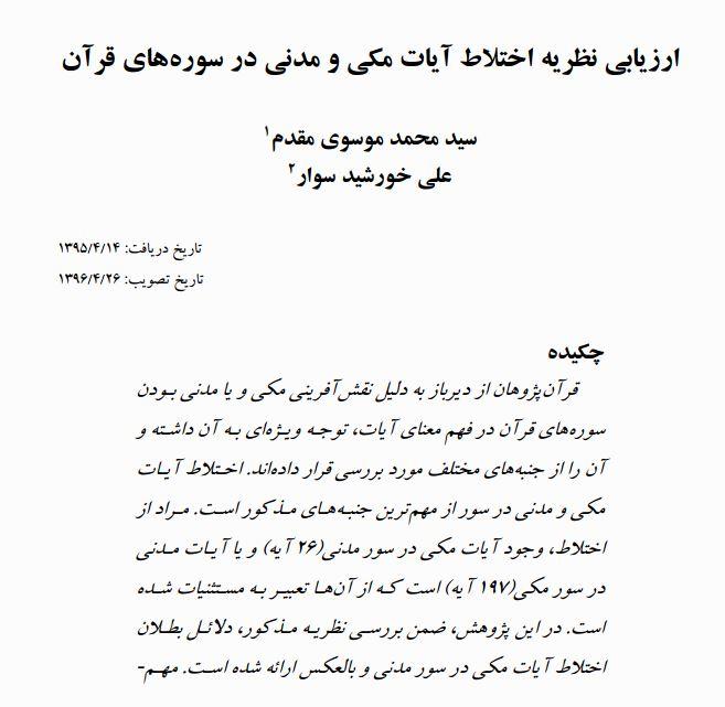 ارزیابی نظریه اختلاط آیات مکی و مدنی در سوره های قرآن