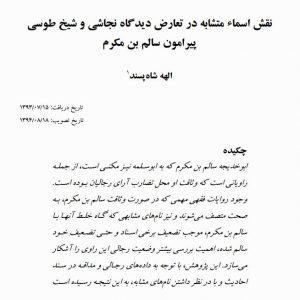 نقش اسماء متشابه در تعارض دیدگاه نجاشی و شیخ طوسی پیرامون سالم بن مکرم