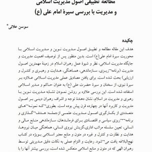 مطالعه تطبیقی اصول مدیریت اسلامی و مدیریت با بررسی سیره امام علی(ع)