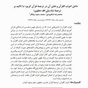 دانش اعراب القرآن و نقش آن در ترجمه قرآن کریم(با تاکید بر ترجمه شاه ولی الله دهلوی)