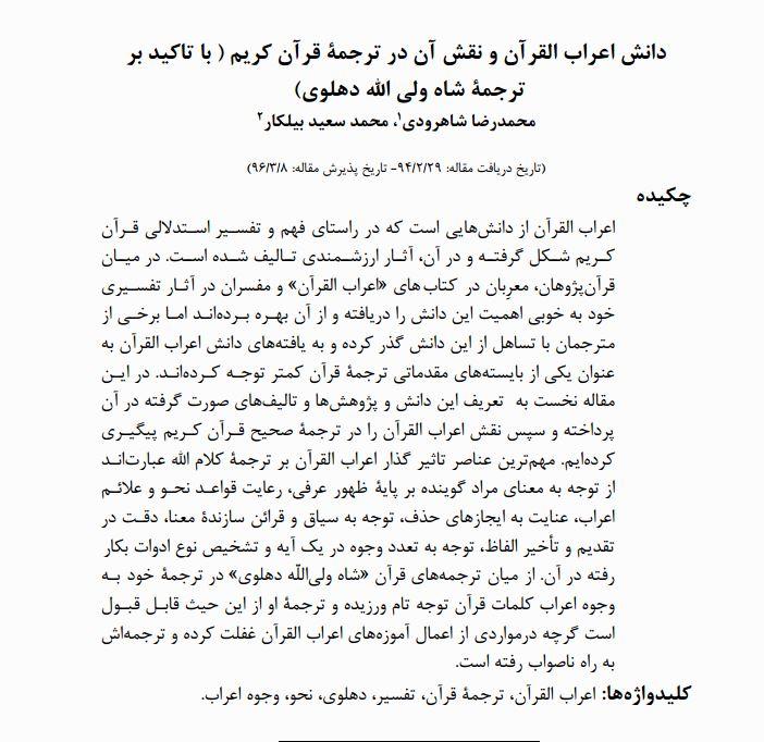 دانش اعراب القرآن ترجمه شاه ولی الله دهلوی