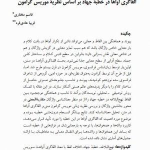 القاگری آواها در خطبه جهاد بر اساس نظریه موریس گرامون