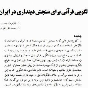 الگویی قرآنی برای سنجش دینداری در ایران