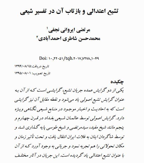 تشیع اعتدالی و بازتاب آن در تفسیر شیعی