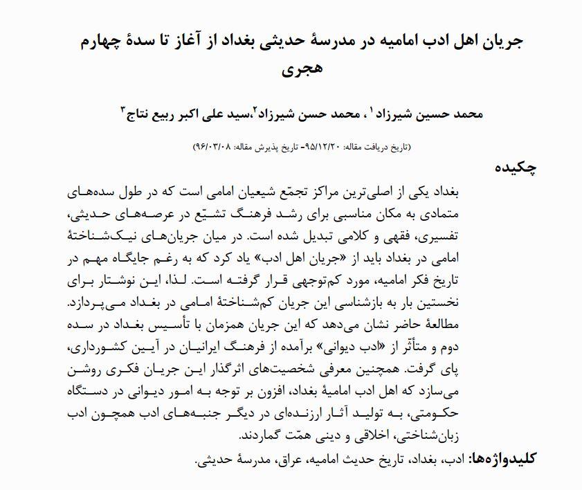 جریان اهل ادب امامیه مدرسه حدیثی بغداد