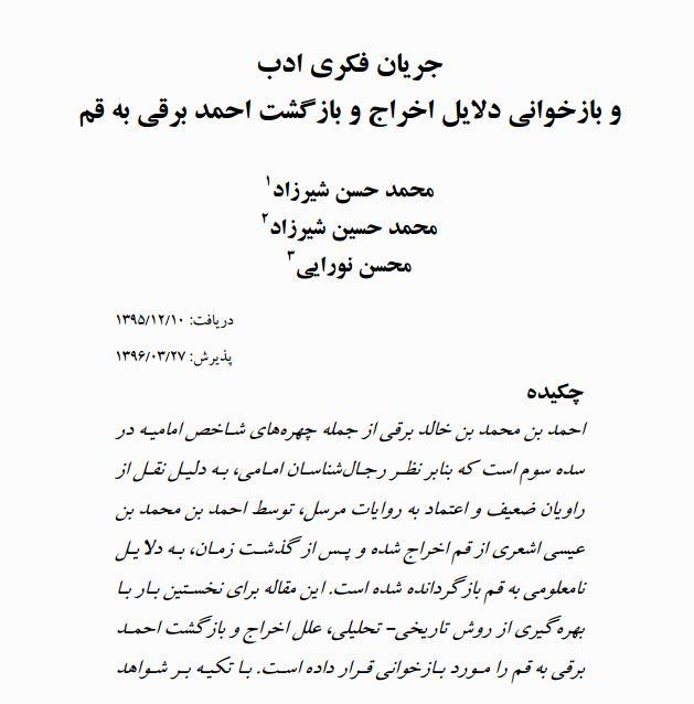 جریان فکری ادب و بازخوانی دلایل اخراج و بازگشت احمد برقی به قم