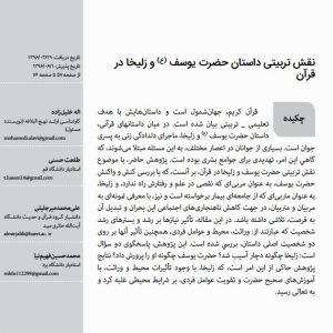 نقش تربیتی داستان حضرت یوسف و زلیخا در قرآن