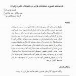 کارکردهای تفسیری استنادهای قرآنی در خطبه های حضرت زهرا(س)