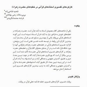 کارکردهای تفسیری استنادهای قرآنی در خطبه های حضرت زهرا