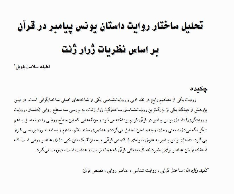 تحلیل ساختار روایت داستان یونس پیامبر در قرآن بر اساس نظریات ژرار ژنت