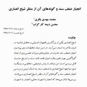 انجبار ضعف سند و گونه های آن از منظر شیخ انصاری
