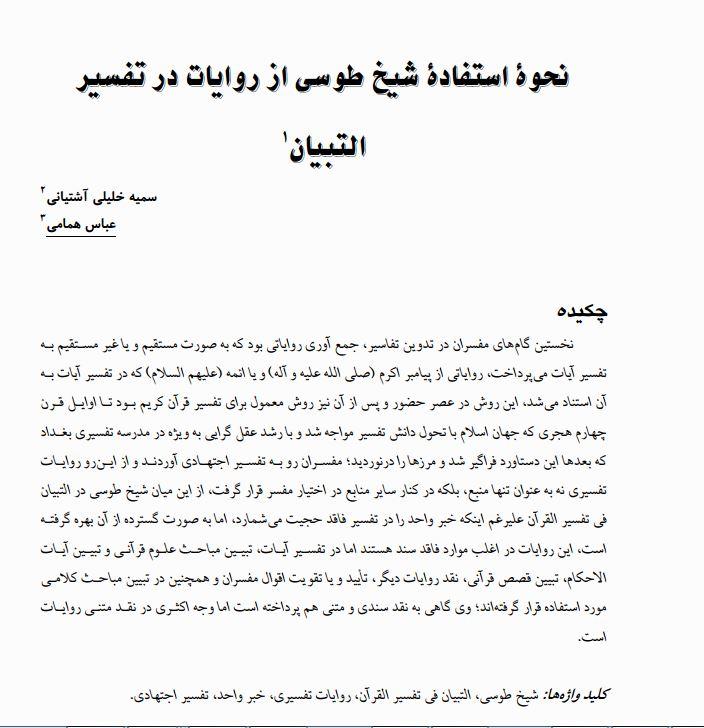 نحوه استفاده شیخ طوسی از روایات در تفسیر التبیان