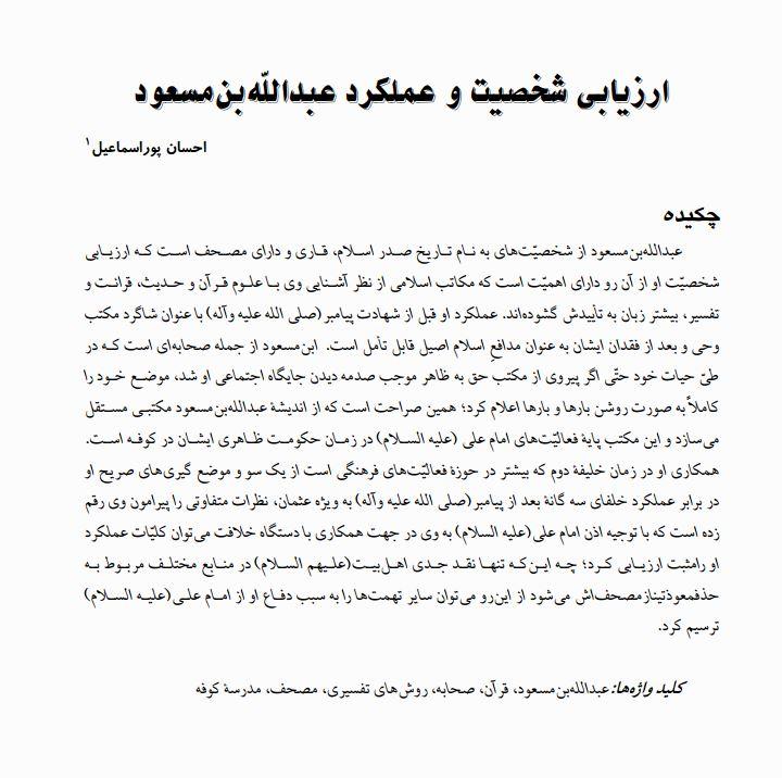 شخصیت و عملکرد عبدالله بن مسعود