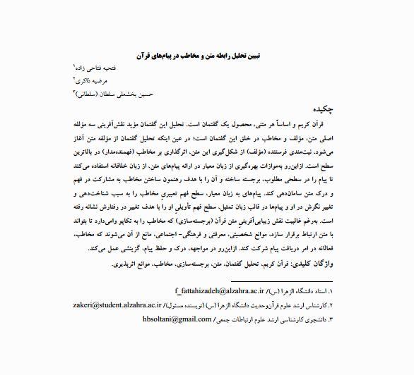 تبیین تحلیل رابطه متن و مخاطب در پیام های قرآن