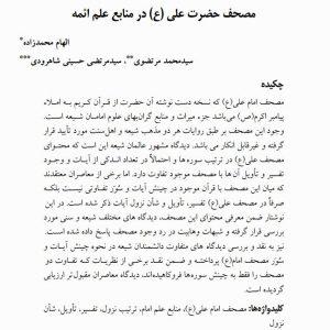 مصحف حضرت علی(ع) در منابع علم ائمه