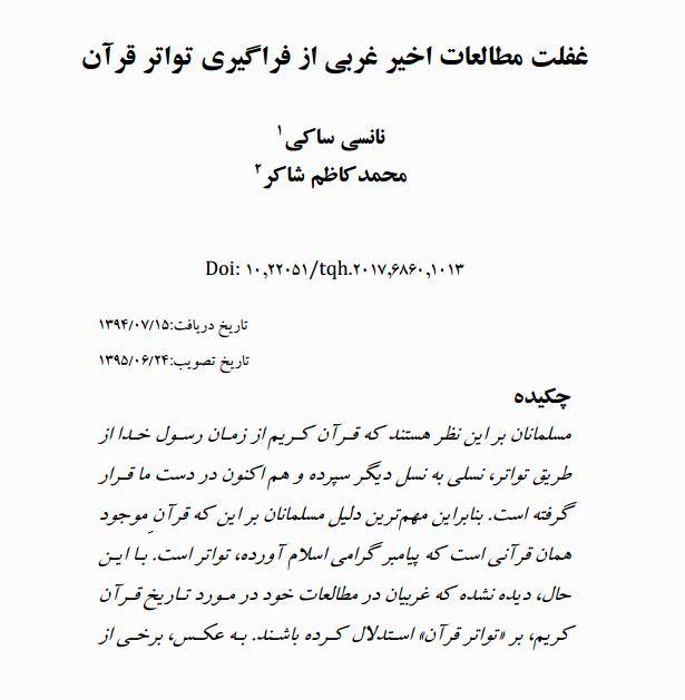 غفلت مطالعات اخیر غربی از فراگیری تواتر قرآن