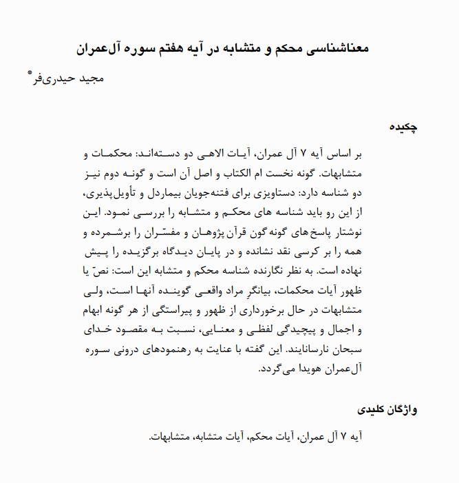 معناشناسی محکم و متشابه در آیه هفتم سوره آل عمران