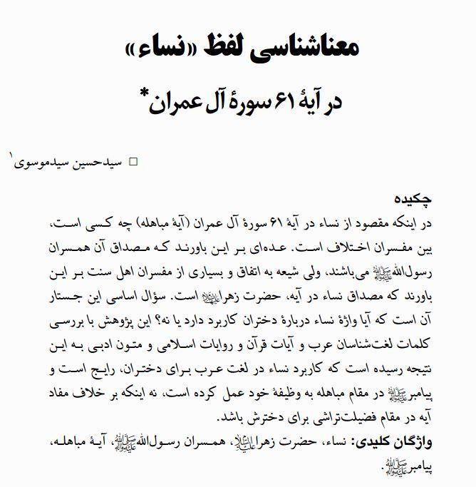 معناشناسی لفظ نساء در آیه ۶۱ سوره آل عمران