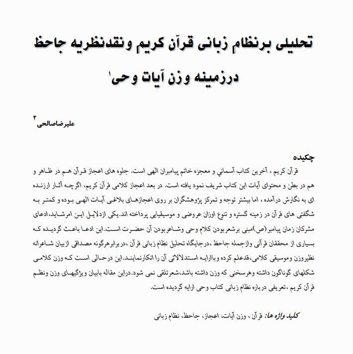 تحلیلی بر نظام زبانی قرآن کریم و نقد نظریه جاحظ در زمینه وزن آیات وحی