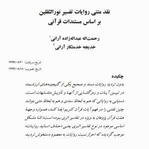 نقد متنی روایات تفسیر نورالثقلین بر اساس مستندات قرآنی