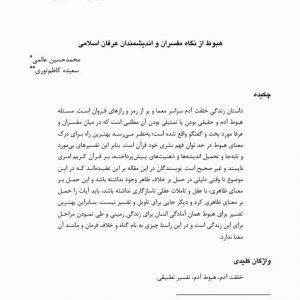 هبوط از نگاه مفسران و اندیشمندان عرفان اسلامی