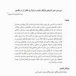 بررسی سیر تاریخی واژگان معرب در قرآن و نقش آن در تفسیر
