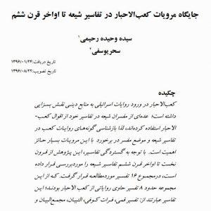 جایگاه مرویات کعب الاحبار در تفاسیر شیعه تا اواخر قرن ششم
