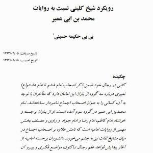 پژوهشی در رویکرد شیخ کلینی نسبت به روایات محمد بن ابی عمیر