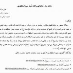 محک سند و محتوای روایات مثبت یمین استظهاری