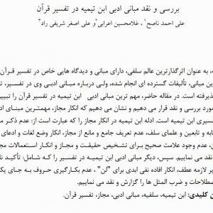بررسی و نقد مبانی ادبی ابن تیمیه در تفسیر قرآن