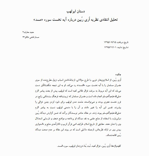 دستان ابولهب ؛ تحلیل انتقادی نظریه اری ربین