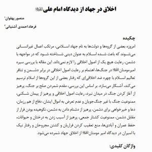 اخلاق در جهاد از دیدگاه امام علی علیه السلام