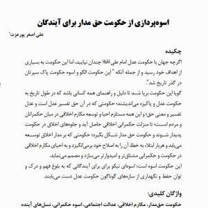اسوهپردازی از حکومت حق مدار برای آیندگان