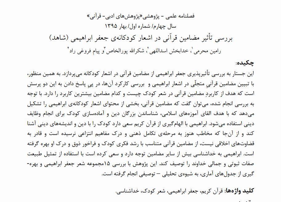 بررسی تأثیر مضامین قرآنی در اشعار کودکانه جعفر ابراهیمی (شاهد)