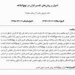 اصول و روش های تفسیر قرآن در نهج البلاغه