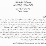 اعجاز لفظی و هنری قرآن
