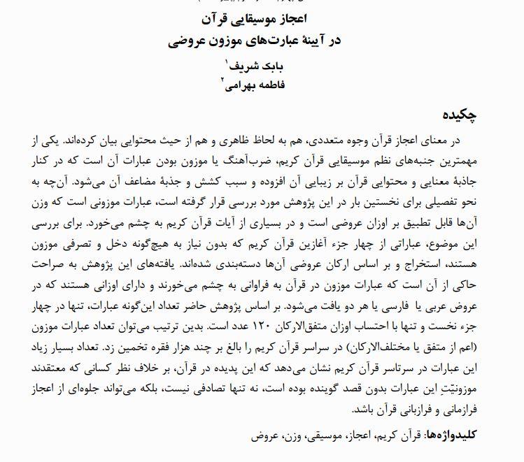 اعجاز موسیقایی قرآن در آیینه عبارت های موزون عروضی