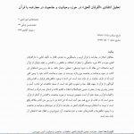تحلیل انتقادی «الفرقان الحق» در حوزه وحیانیت و جامعیت در معارضه با قرآن