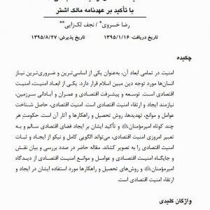 امنیت اقتصادی از دیدگاه امام علی با تأکید بر عهدنامه مالک اشتر