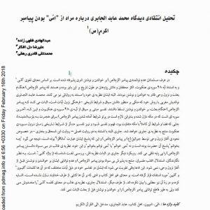 تحلیل انتقادی دیدگاه محمد عابد الجابری درباره مراد از امی بودن پیامبر اکرم (ص)