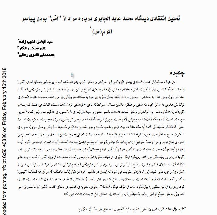 محمد عابد الجابری امی بودن پیامبر اکرم (ص)